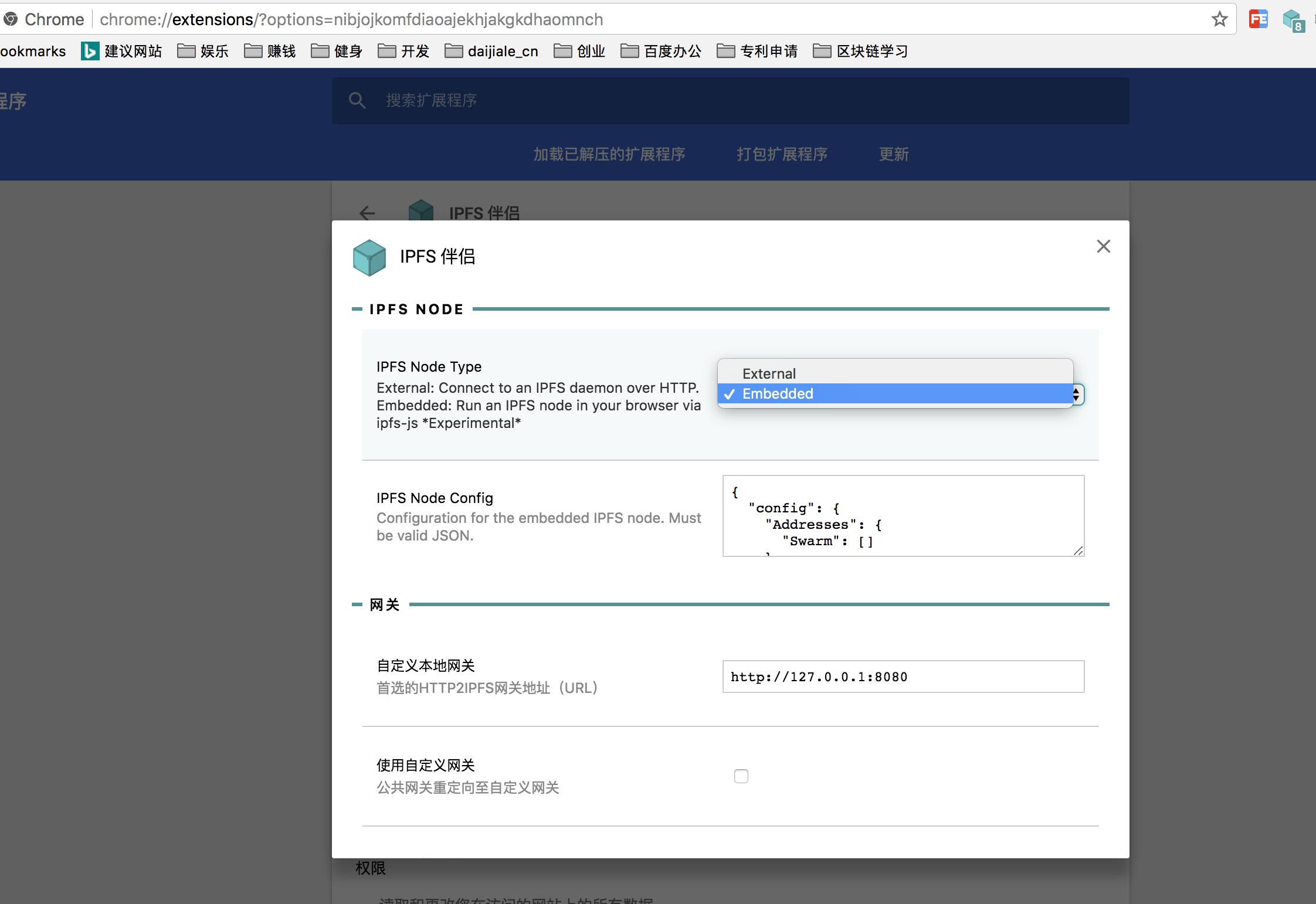 【应用】IPFS伴侣浏览器插件V2.2.0版本升级的重大意义
